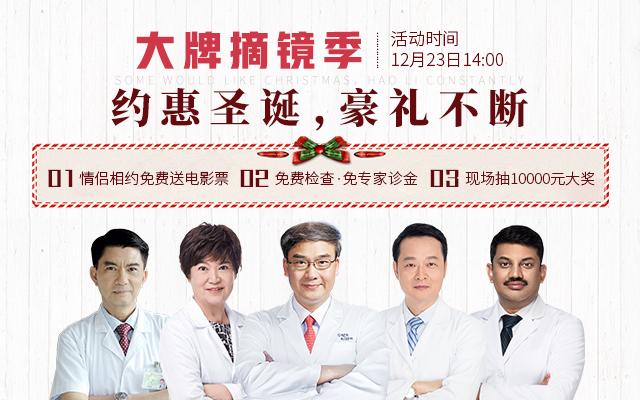 深圳眼科医院希玛眼科圣诞节活动
