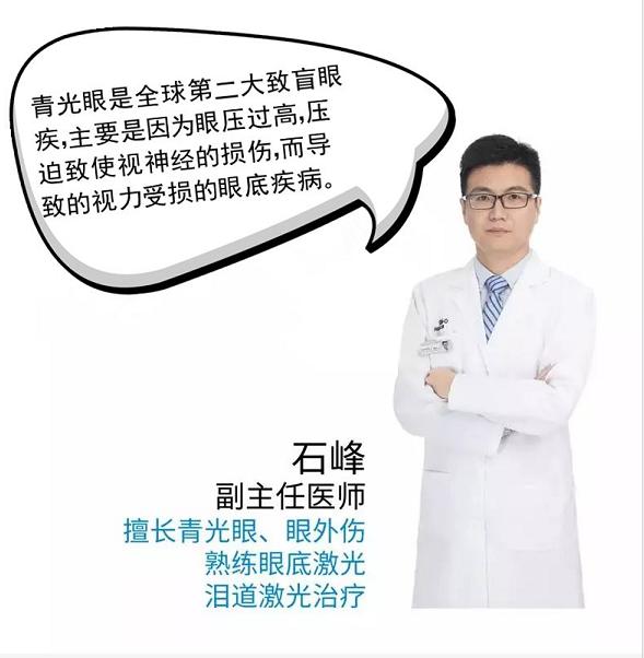 眼科医生 石峰