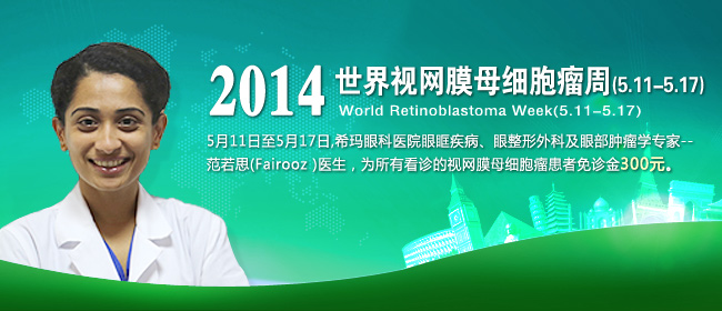 世界视网膜母细胞瘤周