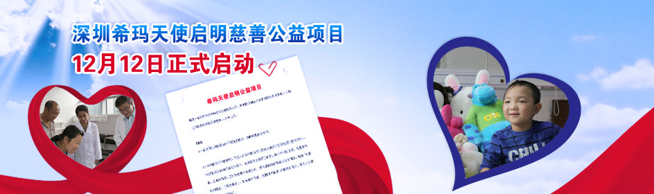 深圳希玛天使启明慈善公益项目正式启动
