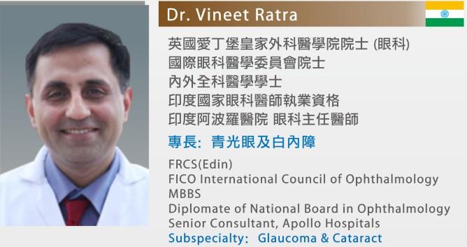 国际眼科医学委员会院士