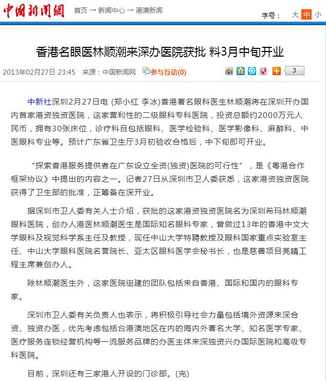 香港名眼医林顺潮
