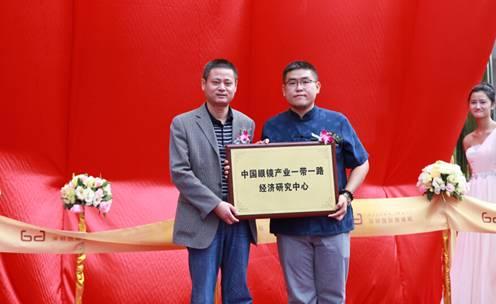 """深圳国际眼镜城成为""""中国眼镜产业一带一路经济研究中心"""""""