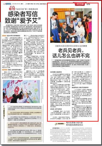 20151202 深圳都市报