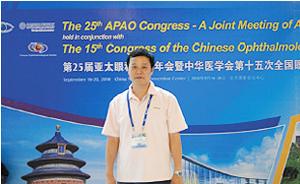 2010年在北京举行的第25届亚太眼科医学院年会暨中华医学会第15次会国眼科大会