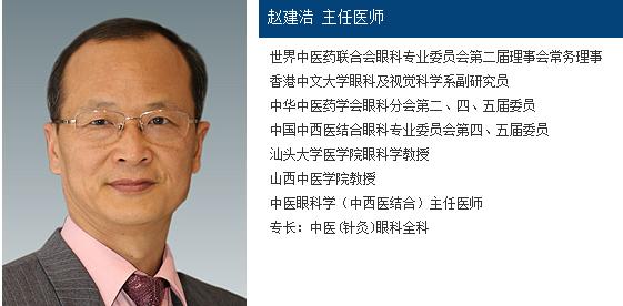 深圳希玛林顺潮眼科医院医生赵建浩