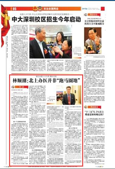 """【深圳商报】林顺潮:北上办医并非""""跑马圈地"""""""