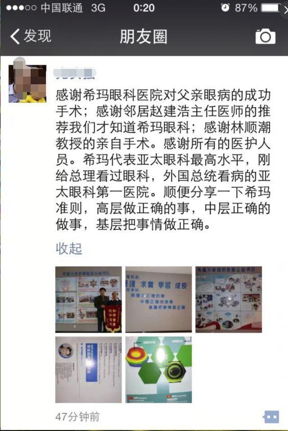 患者感叹:绝处逢生,没想到能在深圳希玛林顺潮眼科医院重见光明!