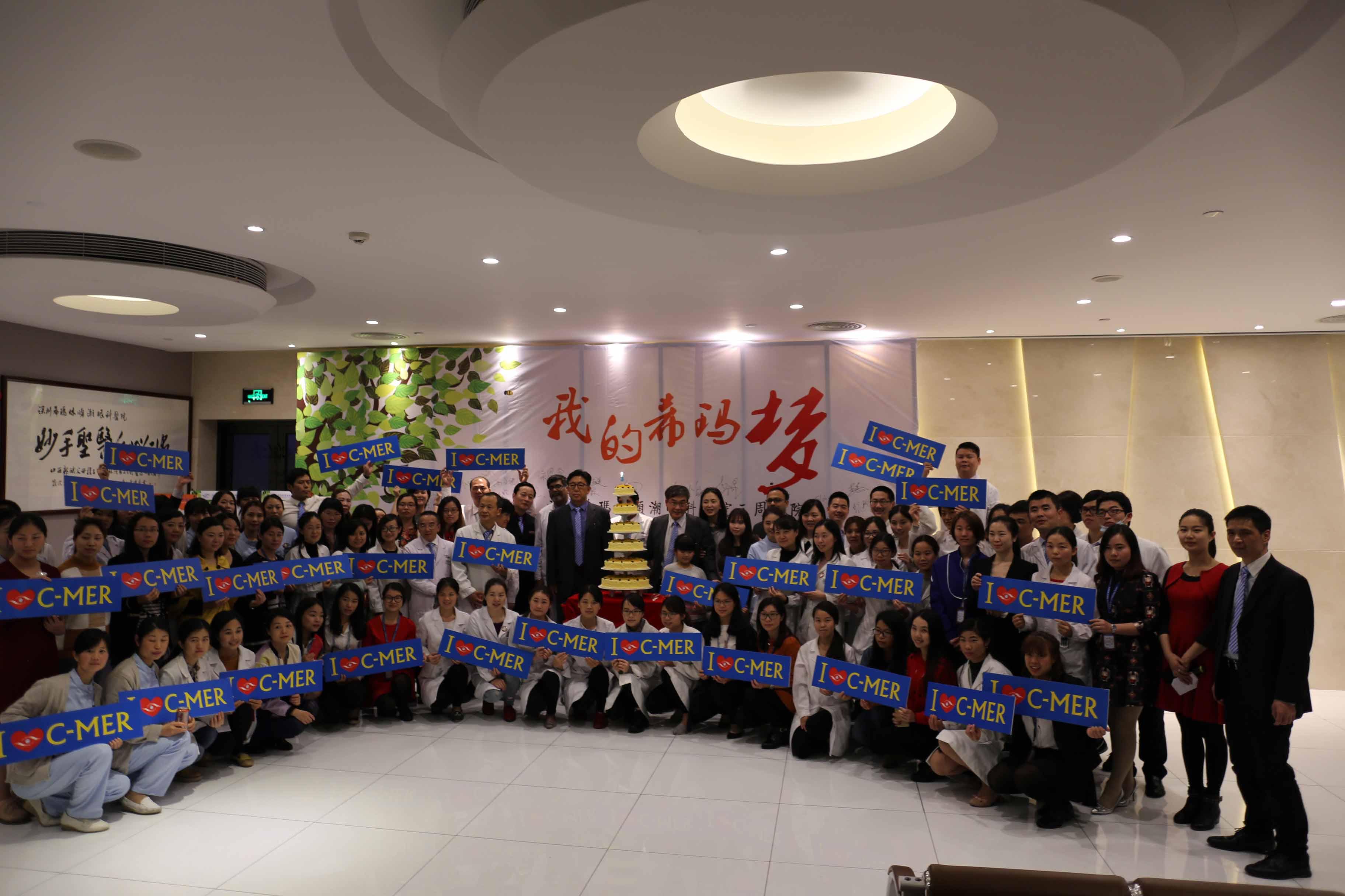 热烈庆祝:深圳希玛林顺潮眼科医院在深开业三周年!
