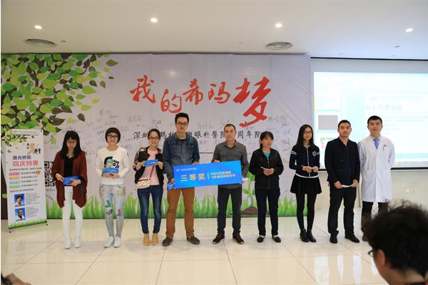 深圳希玛林顺潮眼科医院三周年的近视矫正讲座圆满结束!