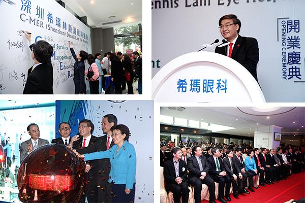 港特区行政长官梁振英和深圳市长许勤以及中联办负责人出席了深圳希玛林顺潮眼科医院的开业典礼