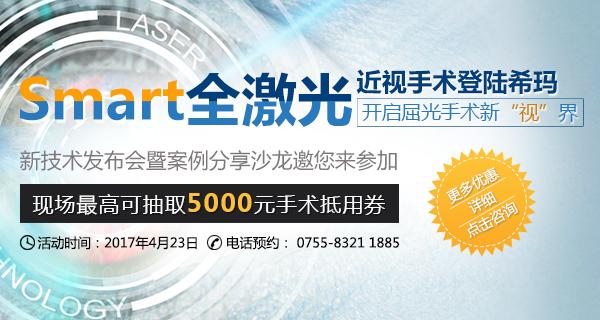 【沙龙邀请函】砸金蛋 赢Iphone7更有8000元手术优