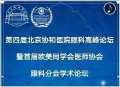 林顺潮院长应邀参加第四届北京协和医院眼科高