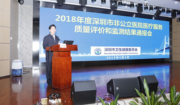 深圳希玛眼科荣获2018年度医疗服务质量A级单位